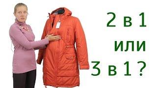 видео зимняя куртки для беременных