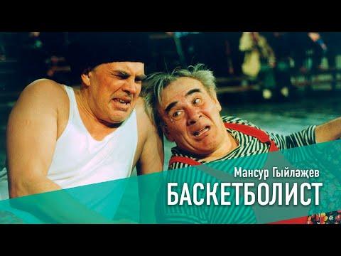 БАСКЕТБОЛИСТ, 2002 ЕЛ