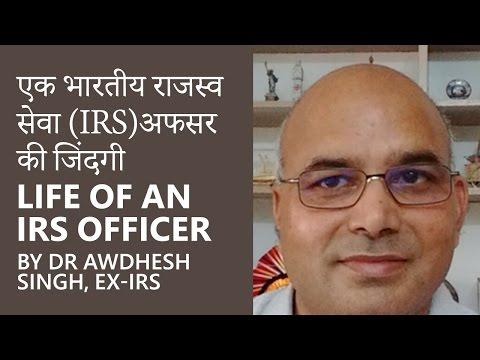 एक भारतीय राजस्व सेवा (IRS)अफसर की जिंदगी [Life of an IRS Officer] by Dr Awdhesh Singh [ex-IRS]