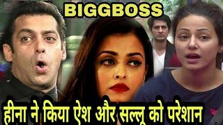 BiggBoss 11 Contestant Hina khan ने उड़ाई Aishwarya की नींद,Salman हुए परेशान,Salman and hina fight