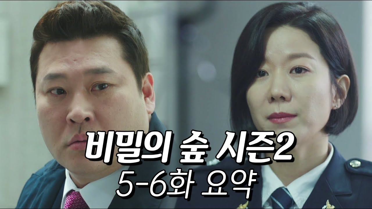 [비밀의 숲] 시즌2 요약 몰아보기 (5-6화) #3