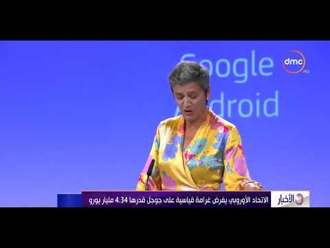 الأخبار - الاتحاد الأوروبي يفرض غرامة قياسية على جوجل قدرها 4.34 مليار يورو