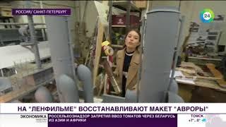 На «Ленфильме» восстановили макет «Авроры» - МИР24