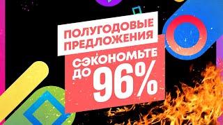 НОВЫЕ СКИДКИ В PLAYSTATION STORE, НА ИГРЫ ДЛЯ КОНСОЛЕЙ PS4 И PS5.