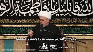 حديث محرّف: من بشّرني بخروج شهر صفر فله الجنة!     الشيخ حامد رضا معاونيان