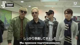 BTS&GOT7 за кулисами MAMA [рус.саб]