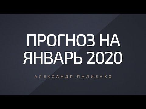Прогноз на январь 2020. Александр Палиенко.
