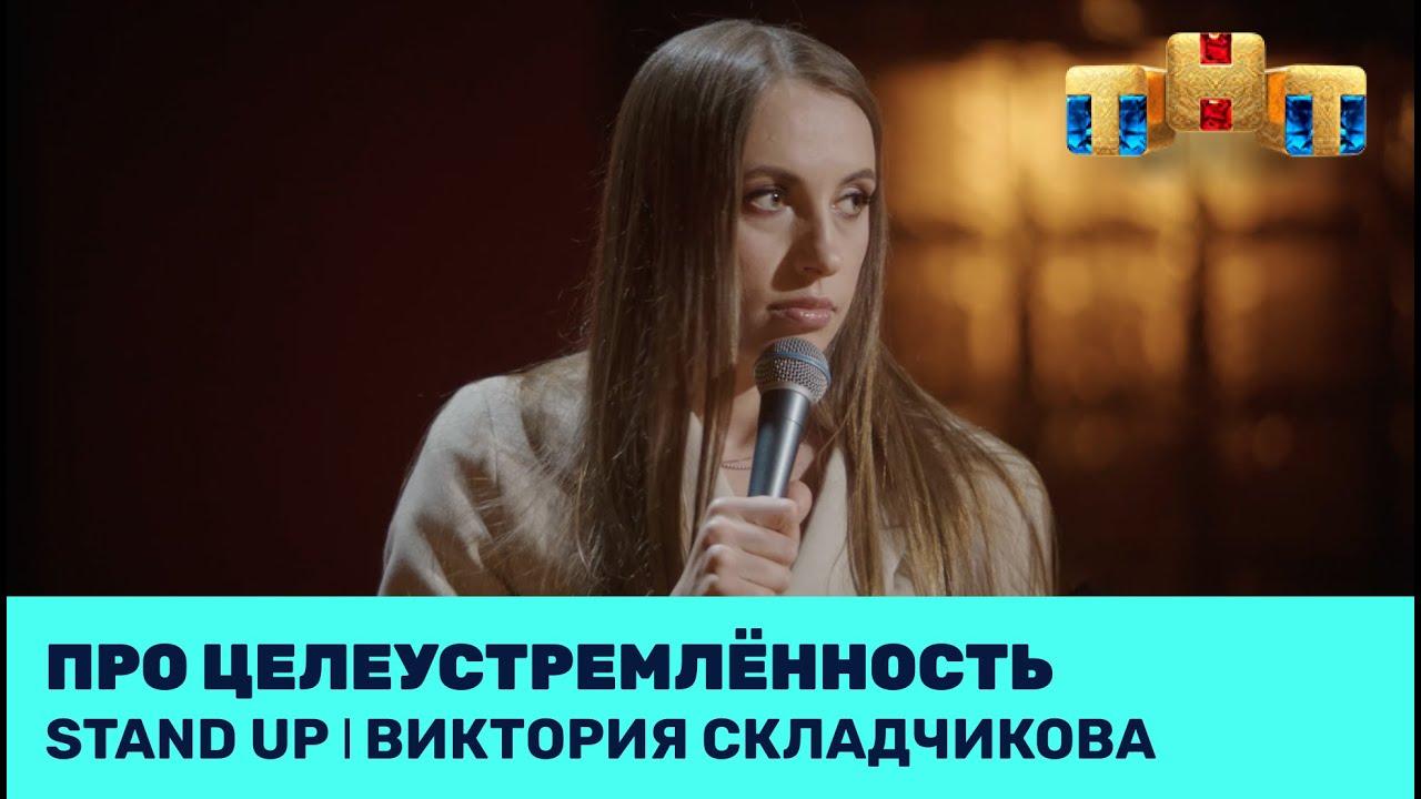 Виктория Складчикова про целеустремлённость