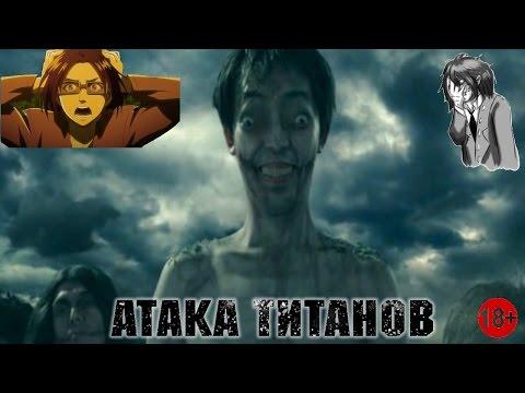 """[Плохое Кино] Вторжение титанов обзор или """"Есть ли у титанов соски?"""""""