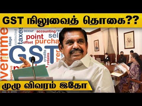 தமிழகத்திற்கு சேரவேண்டிய GST நிலுவைத் தொகை என்ன ஆனது?? - முழு விவரம் இதோ..! | Tamilnadu | EPS | HD