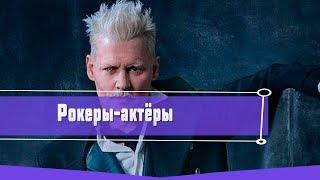 ТОП 5 РОК МУЗЫКАНТОВ - АКТЁРОВ