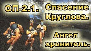 Спасение Круглова и достижение ангел хранитель ОП 2 1