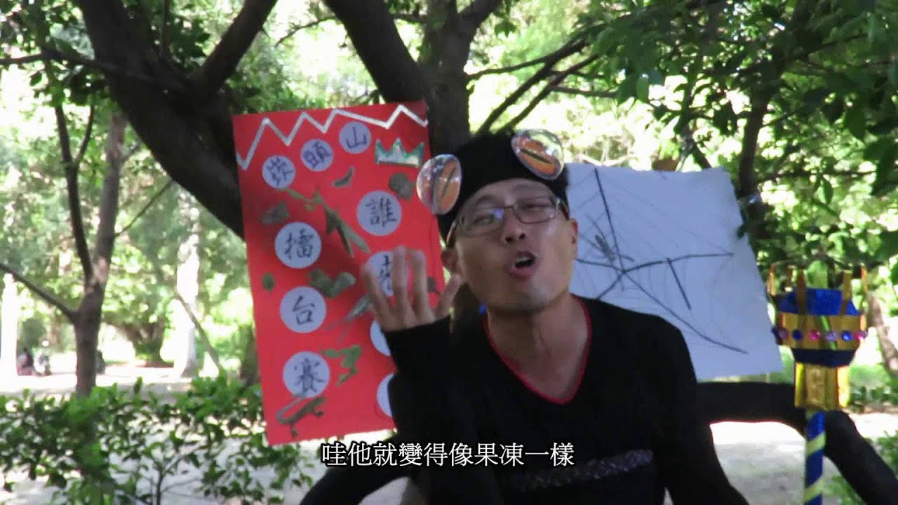 荒野臺南生態劇:崁頭山食物鏈 - YouTube
