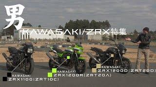 Video 【カワサキ ZRXシリーズ 試乗インプレ】 バイク王TV ~ZRX1100・ZRX1200R・ZRX1200DAEG~ download MP3, 3GP, MP4, WEBM, AVI, FLV Oktober 2018