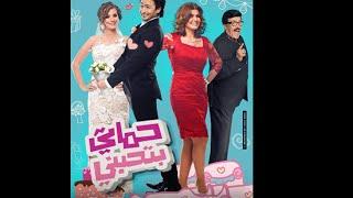 Hamada Helal - Hamaty Bethbny / حمادة هلال - حماتي بيتحبني 2017 Video