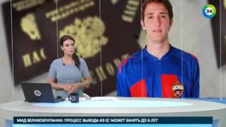 НОВОСТИ ФУТБОЛА: Марио Фернандес стал гражданином России