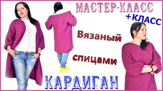 МАСТЕР КЛАСС.  Вязаный кардиган спицами. Knitted cardigan  +КАК СШИВАТЬ ДЕТАЛИ МЕЖДУ СОБОЮ