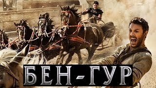 Бен-Гур | трейлер 2016 | история, приключения