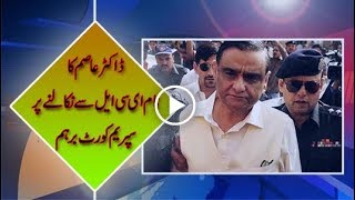 Court permits Dr Asim to travel abroad for medical treatment from November, 24 to January 6, 2018