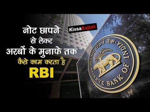 कैसे काम करता है RESERVE BANK OF INDIA | Functions of RBI  | KissaAajtak