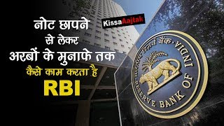 कैसे काम करता है RESERVE BANK OF INDIA | Functions of RBI  | KissaAajtak