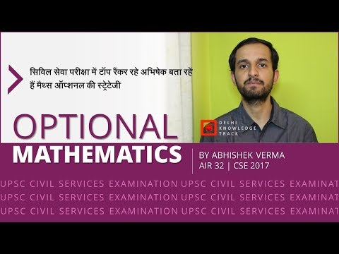 How to prepare Maths optional without coaching, Suggested