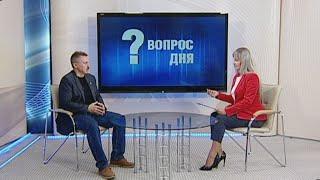 ВОПРОС ДНЯ (Андрей Поляков, 7 сентября 2021)