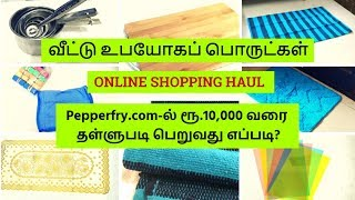 Home Products Shopping Haul in Tamil - Pepperfry - Amazon - Discounts and offers