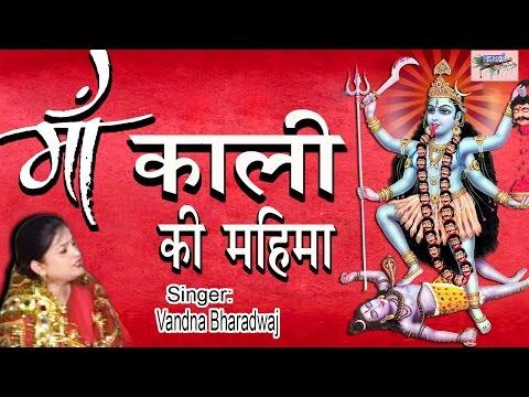 माँ काली की महिमा || Maa Kali Mahima || Kalika Amritvaani || Vandna Bharadwaj || Kali Maa Bhajan