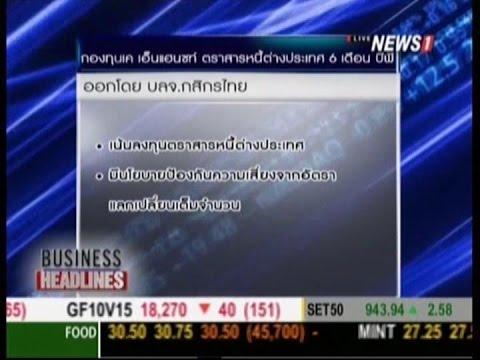 Business Headlines เงินติดดาว : กองทุนเปิดเค เอ็นแฮนซท์ ตราสารหนี้ต่างประเทศ ช่วงที่3 05/08/2015