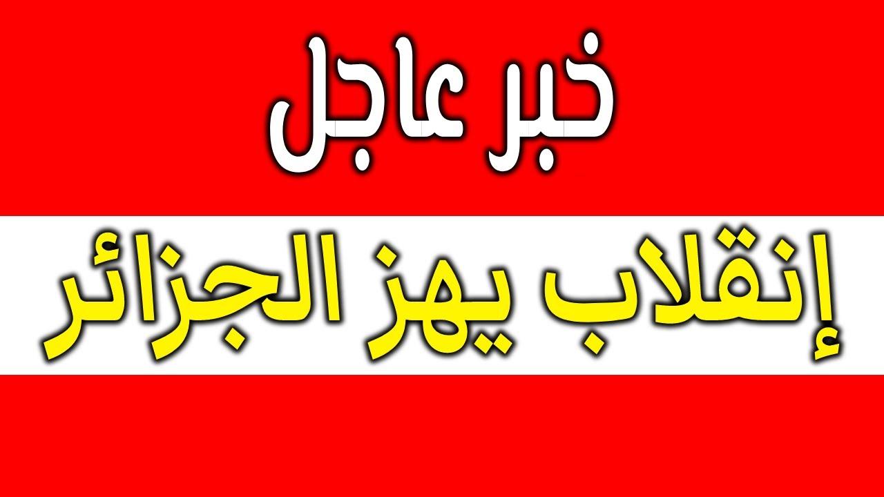 !!! خبر عاجل : شنقريحة يهـ ,ـز اليوم الجزائر بهذا القرار الصـ ,ـادم