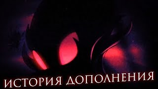 История Дополнения Hollow Knight: The Grimm Troupe