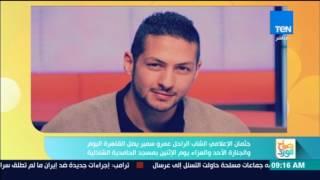 صباح الورد - جثمان الإعلامي عمرو سمير يصل القاهرة اليوم والجنازة الأحد والعذاء يوم الإثنين بالشاذلية