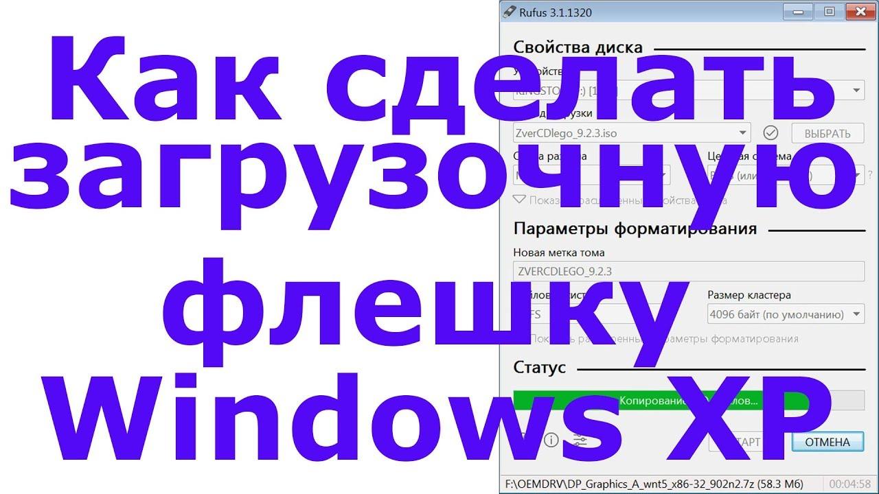 Как сделать загрузочную флешку Windows XP - YouTube