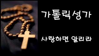 가톨릭 성가 - 사랑하면 알리라 (Korean Catholic Hym…