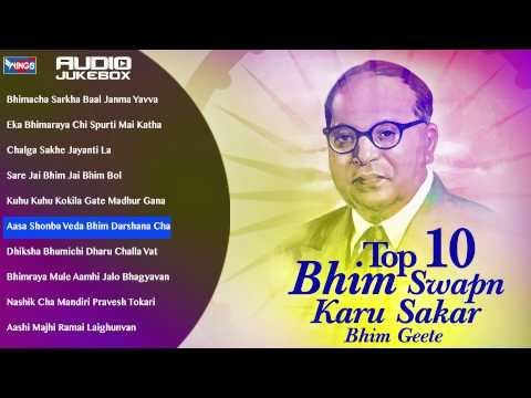 टॉप १० भीम सपना करू साकार | भीम गीते प्रह्लाद शिंदे | Top10 Bhim Swapn Karu Sakar-By Prahalad Shinde