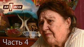 80 летняя бабушка ищет родню приемного сына – Один за всіх  Часть 4 из 4 от 02 10 16