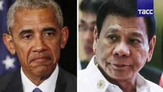 Обама и президент Филиппин: ссора на высшем уровне