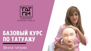 Обучение татуажу в Ростове-на-Дону