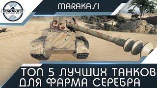 Топ 5 лучших танков для фарма серебра в World of Tanks