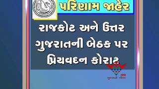VTV- GUJARAT SECONDRY , HIGHER SECONDRY EDUCATION BOARD OF ELECATION