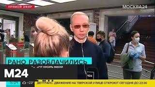 В московском метро проводят рейды по проверке наличия масок у пассажиров - Москва 24