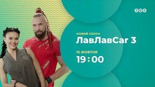 Новый сезон ЛавЛавCar