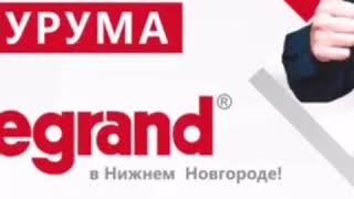 Открытие первого шоурум  Legrand в Нижнем Новгороде