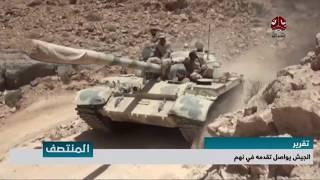 الجيش يواصل تقدمه في نهم | تقرير يمن شباب
