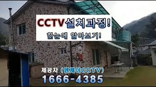 [CCTV설치 공사과정! 한눈에 알아보기!] (엠제이C…