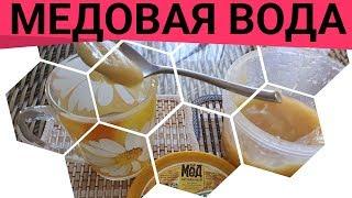 1001 причина пить медовую воду! Чем полезна медовая вода? Плюсы и минусы медовой воды!