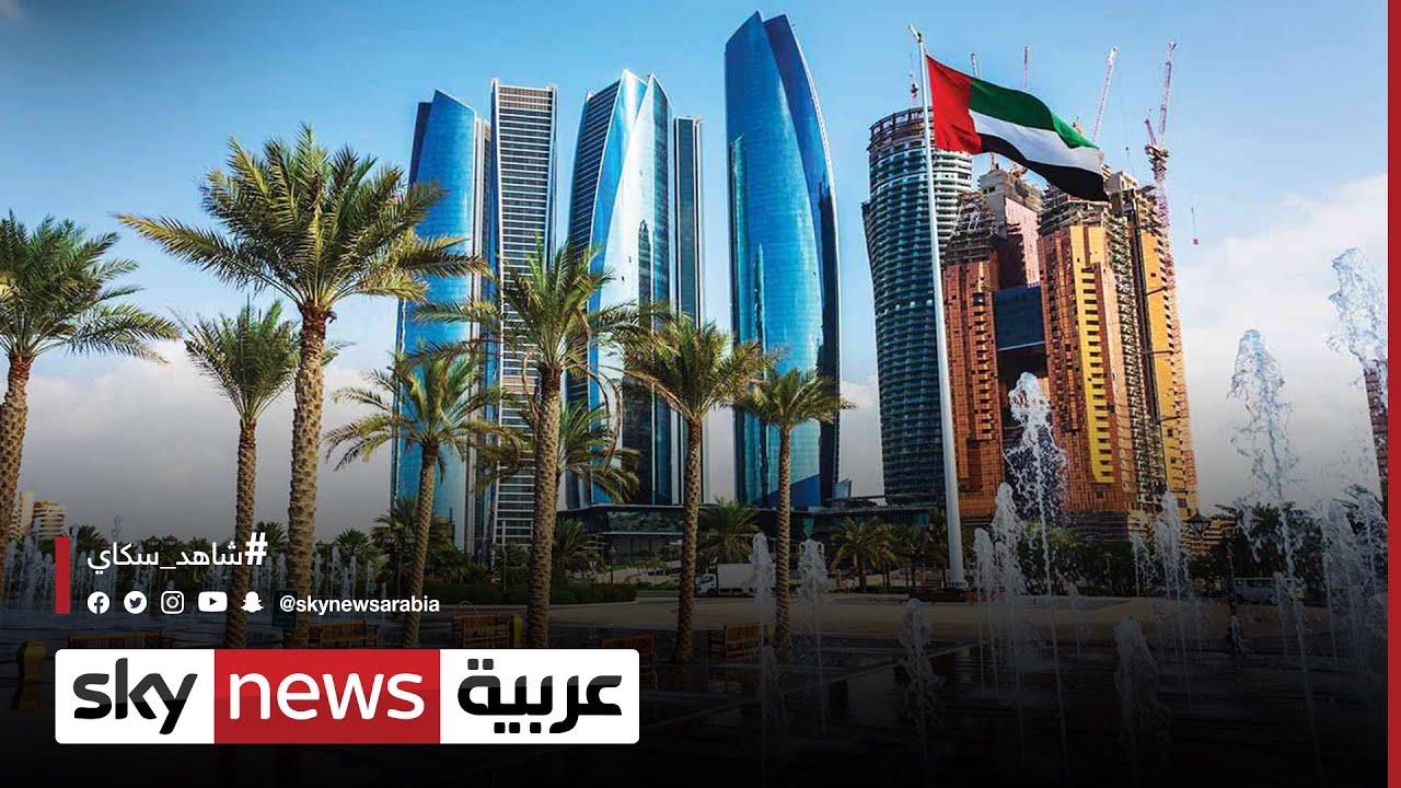 للمرة الأولى..القيمة الاقتصادية لهوية الإمارات الإعلامية تتفوق على الأميركية والبريطانية| #الاقتصاد  - 15:54-2021 / 10 / 20