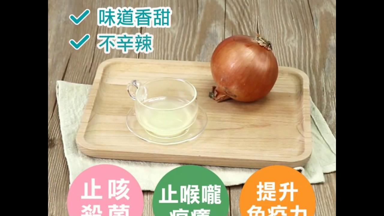 【草姬食療】天然止咳良方 燉洋蔥水- Herbs草姬 健康資訊 - YouTube