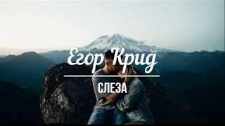 Егор Крид - Слеза | lyrics, текст песни